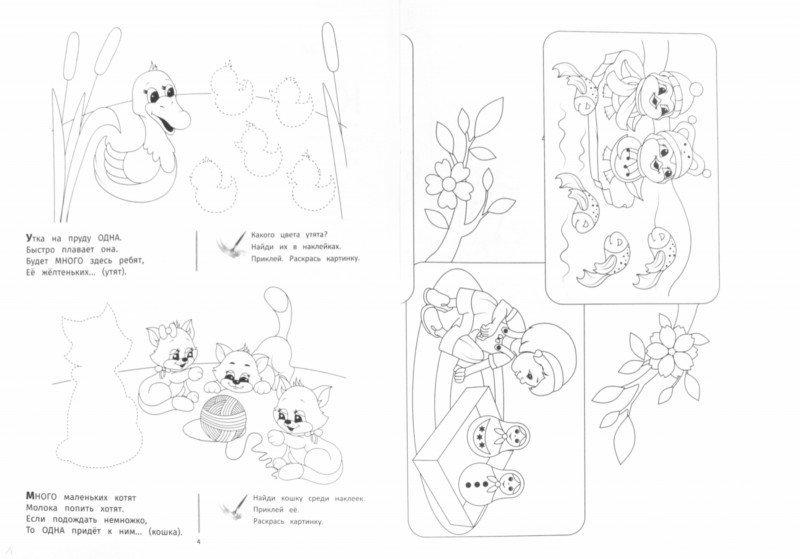 Иллюстрация 1 из 7 для Один или много: книжка-раскраска - Елена Ульева   Лабиринт - книги. Источник: Лабиринт