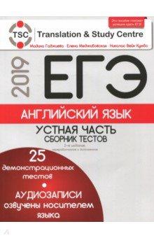 ЕГЭ-2019. Английский язык. Устная часть. Сборник тестов (+2CD)