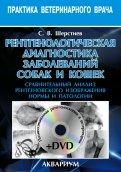 Рентгенологическая диагностика заболеваний собак и кошек (+DVD)