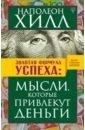 Золотая формула успеха: мысли, которые привлекут деньги, Хилл Наполеон