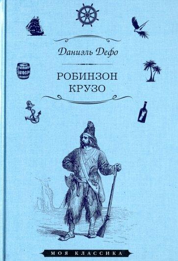 Робинзон Крузо, Дефо Даниель