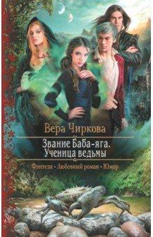 Звание Баба-яга. Ученица ведьмы