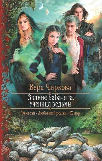 Звание Баба-яга. Ученица ведьмы, Чиркова Вера Андреевна