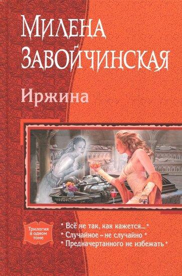 Иржина (трилогия), Завойчинская Милена Валерьевна