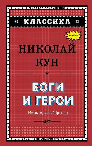 Боги и герои. Мифы Древней Греции, Кун Николай Альбертович