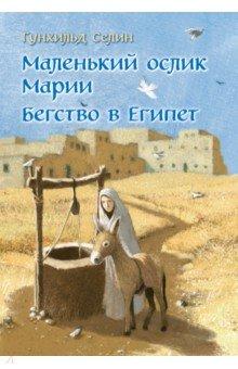 Маленький ослик Марии. Бегство в Египет