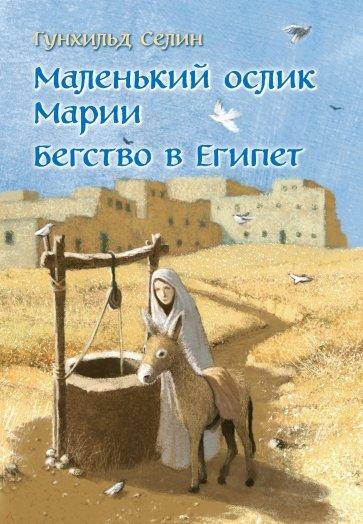 Маленький ослик Марии. Бегство В Египет, Гунхильд Селин