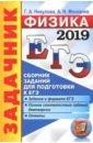 Обложка ЕГЭ 2019 Физика. Задачник