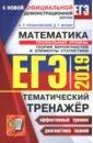 ЕГЭ 2019 Математика. Профильный уровень. Теория вероятности и элементы статистики