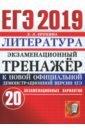 Обложка ЕГЭ 2019 Литература. Экз. тренажер. 20 вариантов