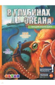 Купить В глубинах океана. 4D Энциклопедия в дополненной реальности, DEVAR, Животный и растительный мир