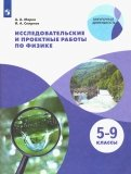 Физика. 5-9 классы. Исследовательские и проектные работы. ФГОС