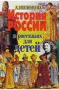 Ишимова Александра Осиповна История России в рассказах для детей