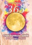 365 счастливых дней в гармонии с луной
