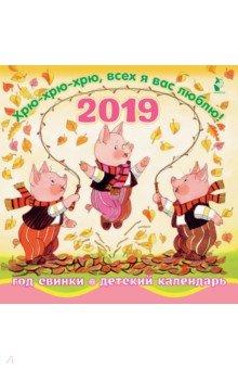 """Календарь 2019 """"Год свинки Хрю-хрю-хрю"""""""