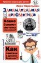 Занимательная арифметика, Перельман Яков Исидорович