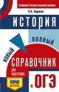 ОГЭ. История. Новый полный справочник для подготовки к ОГЭ