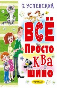 Купить Всё Простоквашино, Малыш, Сказки отечественных писателей