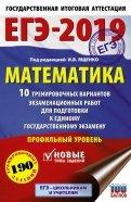 ЕГЭ-2019. Математика. 10 тренировочных вариантов экзаменационных работ. Профильный упровень