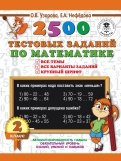 Математика. 2 класс. 2500 тестовых заданий