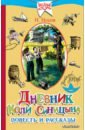 Дневник Коли Синицына. Повесть и рассказы, Носов Николай Николаевич