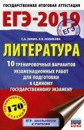 ЕГЭ-2019. Литература. 10 тренировочных вариантов экзаменационных работ для подготовки к ЕГЭ