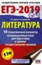 Обложка ЕГЭ-19 Литература [10 трен вар.экз.раб.]