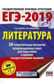 ЕГЭ-2019. Литература. 20 тренировочных вариантов экзаменационных работ для подготовки к ЕГЭ