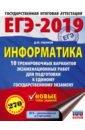 ЕГЭ-2019. Информатика. 10 тренировочных вариантов экзаменационных работ для подготовки к ЕГЭ