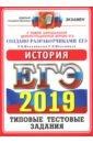Обложка ЕГЭ 2019 История. Типов. тест. задания. ОФЦ