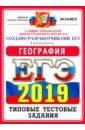 Обложка ЕГЭ 2019 ОФЦ География. ТТЗ. 14 вариантов