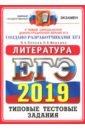 Обложка ЕГЭ 2019 ОФЦ Литература ТТЗ. 14 вариантов