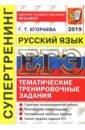 ЕГЭ 2019 Русский язык Тем. трен. задания, Егораева Галина Тимофеевна