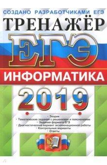 ЕГЭ 2019 Информатика. Тренажер