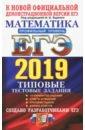 ЕГЭ 2019. Математика. Профильный уровень. 14 вариантов. Типовые тестовые задания
