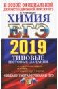 Обложка ЕГЭ 2019 ТРК Химия. ТТЗ. 14 вариантов