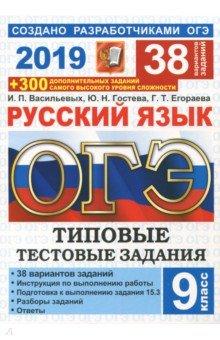 задание 4 егэ русский язык 2019