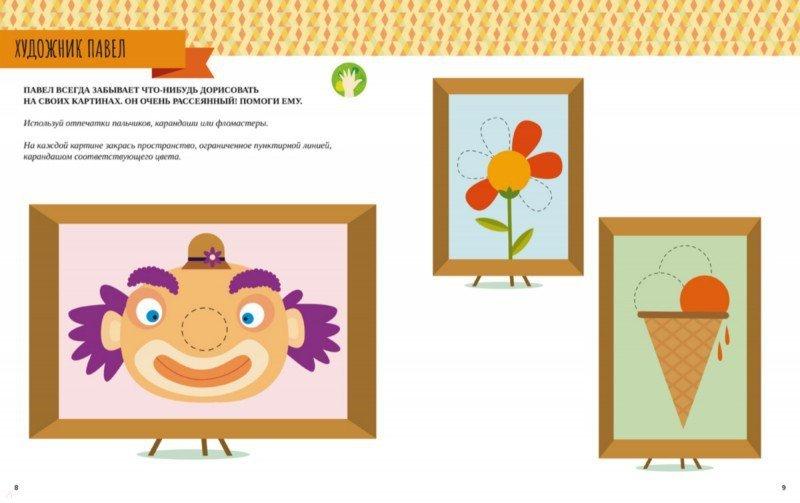 Иллюстрация 2 из 14 для Формы. Моя первая книга. Система раннего развития Монтессори - Кьяра Пиродди | Лабиринт - книги. Источник: Лабиринт