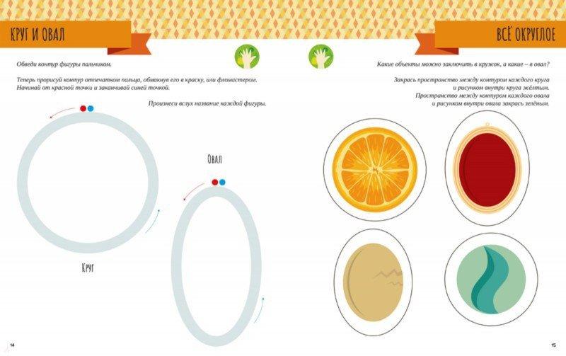Иллюстрация 4 из 14 для Формы. Моя первая книга. Система раннего развития Монтессори - Кьяра Пиродди | Лабиринт - книги. Источник: Лабиринт