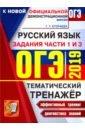 ОГЭ 2019 Русский язык. Задания части 1 и 2, Егораева Галина Тимофеевна