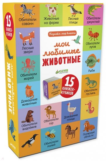 Мои любимые животные. 15 книжек-кубиков, Уткина Ольга
