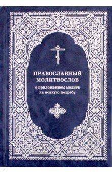 Православный молитвослов с приложением молитв на всякую потребу православный молитвослов со словарем