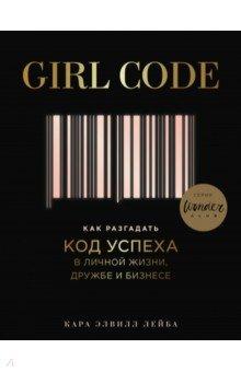 Girl Code. Как разгадать код успеха в личной жизни