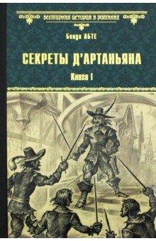 Секреты д`Артаньяна. Книга 1. Дон Жуан из Толедо, мушкетер короля