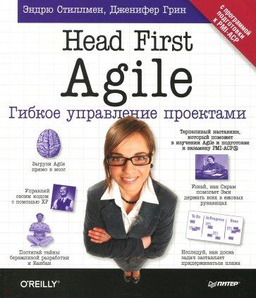 Head First Agile.Гибкое управление проектами, Стиллмен Э.
