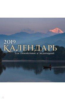 Календарь для спокойствия и медитаций на 2019 год