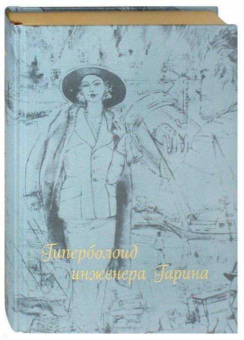 Иллюстрация 1 из 4 для Гиперболоид инженера Гарина - Алексей Толстой   Лабиринт - книги. Источник: Лабиринт