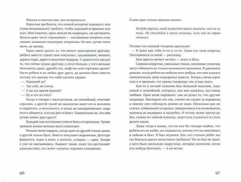 Иллюстрация 1 из 2 для Правила жизни. Когда я снова стану маленьким - Януш Корчак   Лабиринт - книги. Источник: Лабиринт