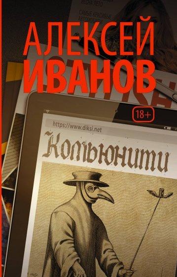Комьюнити, Иванов А.В.