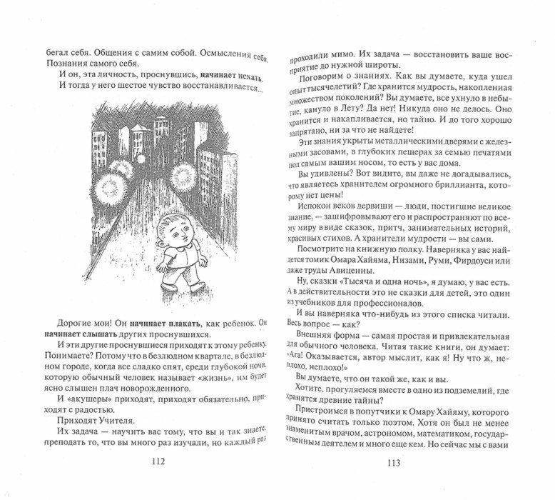 Иллюстрация 1 из 7 для Миллион решений для жизни: ключ к вашему успеху - Мирзакарим Норбеков   Лабиринт - книги. Источник: Лабиринт